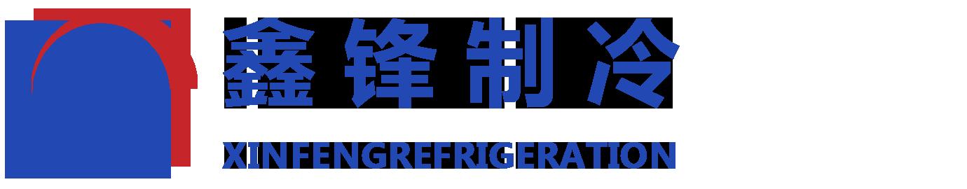 惠州市惠城区鑫锋电器制冷工程部