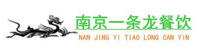 南京一条龙餐饮管理服务有限公司