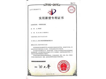 实用新型专利 (18)