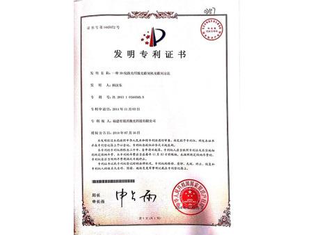 实用新型专利 (5)