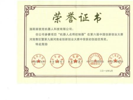河南省创新创业大赛