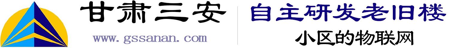 甘肃三安物业管理有限公司
