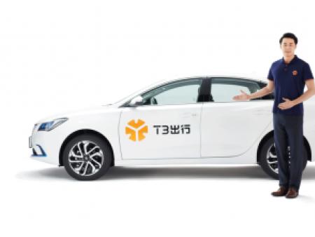 长沙专业推广:出行平台T3出行正式上线