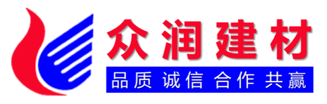 东莞市众润建材贸易有限公司