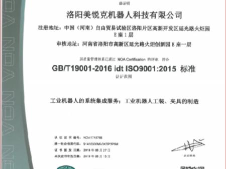 ISO9000质量管理体系认证