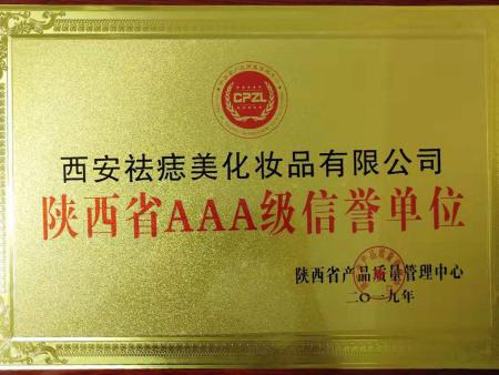 西安祛痣美——热烈祝贺我公司获得AAA级企业信用等级认证