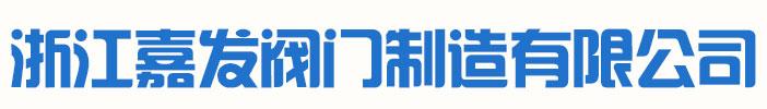 浙江嘉发阀门制造有限公司