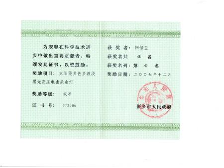 科学技术获奖证书