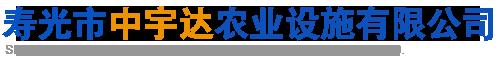寿光市中宇达农业设施有限公司