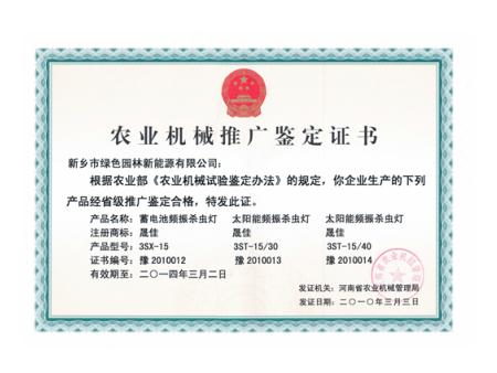 农业机械推广鉴定证书2