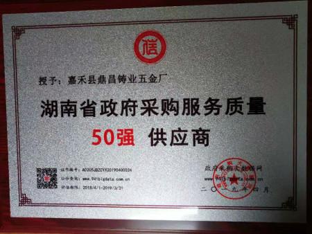 2019年4月被评为湖南省政府采购服务质量50强供应商