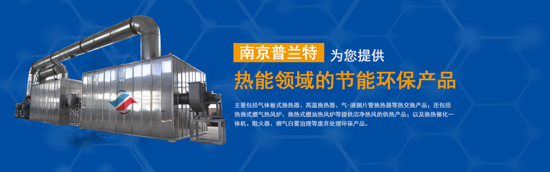 燃氣熱風爐廠家