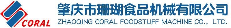 肇庆市珊瑚食品机械有限公司