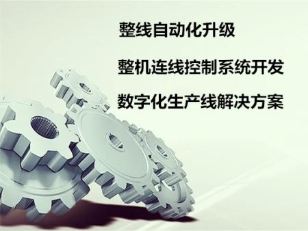 数字化生产线解决方案
