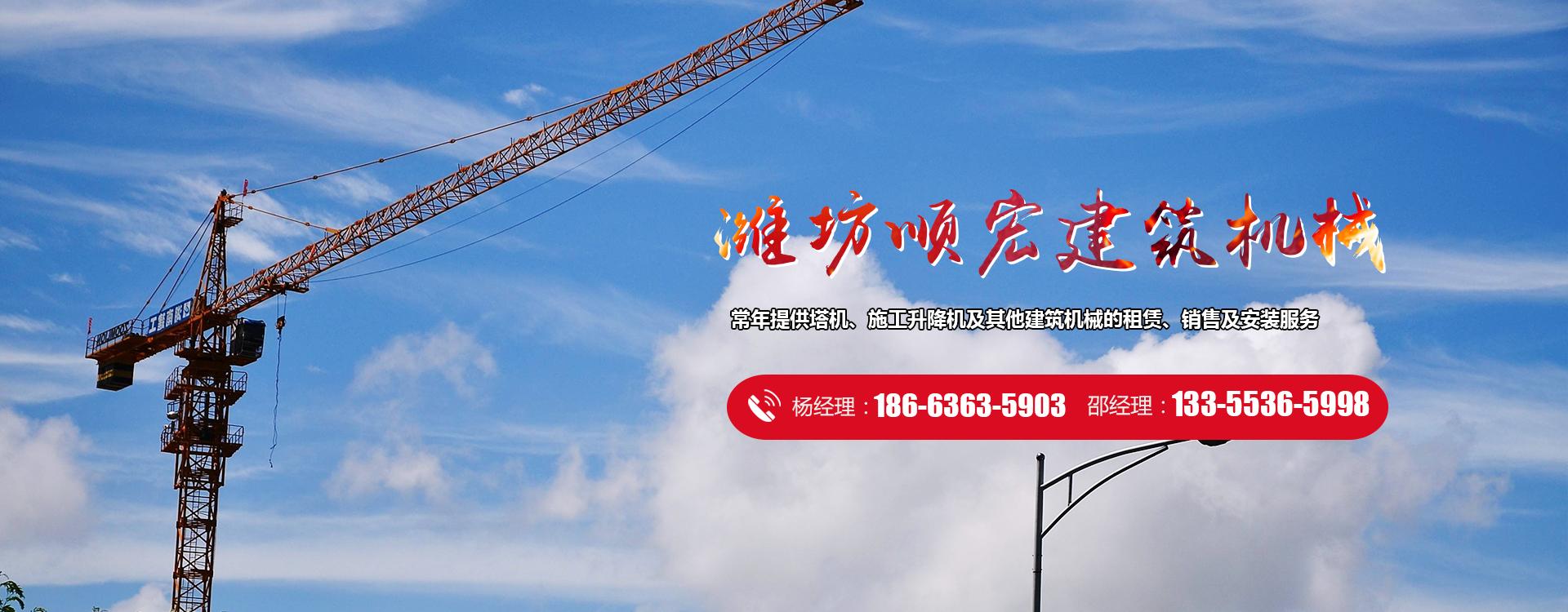 潍坊顺宏建筑机械租赁有限公司