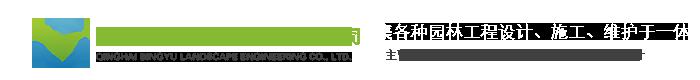 青海SA36沙龙園林景觀工程有限公司