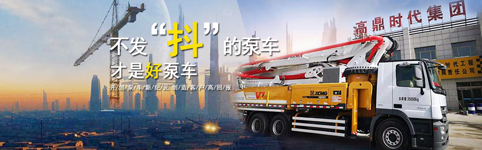 贵州泵车租赁