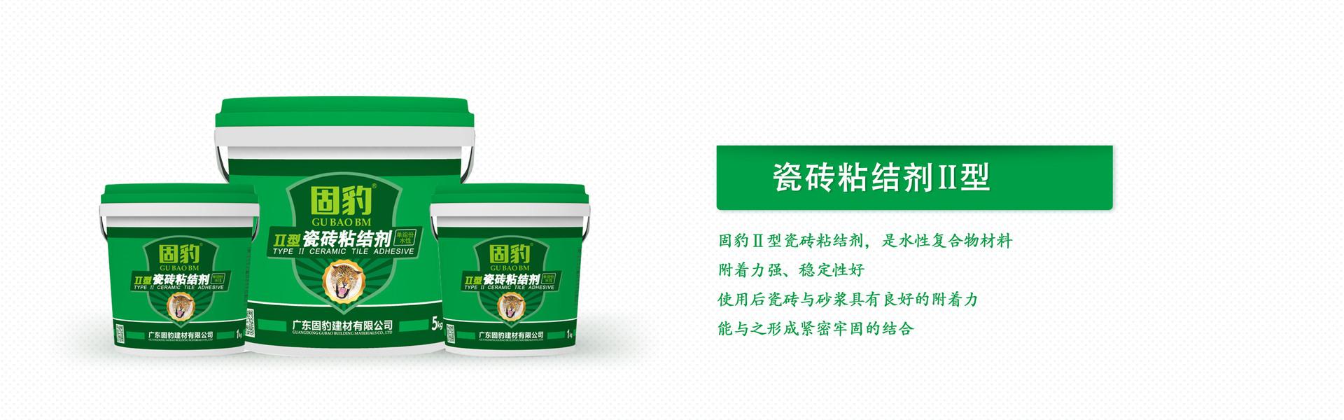 广东固豹建材有限公司专业从事瓷砖粘结剂,瓷砖美缝剂,粘胶剂,瓷砖填缝剂,防水胶等绿色环保新型建材。