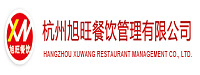 杭州旭旺餐饮管理有限公司