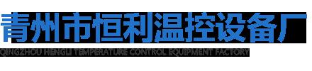 青州市恒利温控设备厂