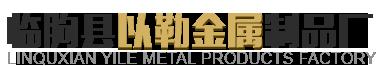 临朐县以勒金属制品厂