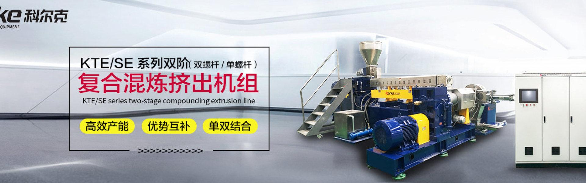 PVC电缆料造粒机,双阶子母造粒机,75-180双阶造粒机