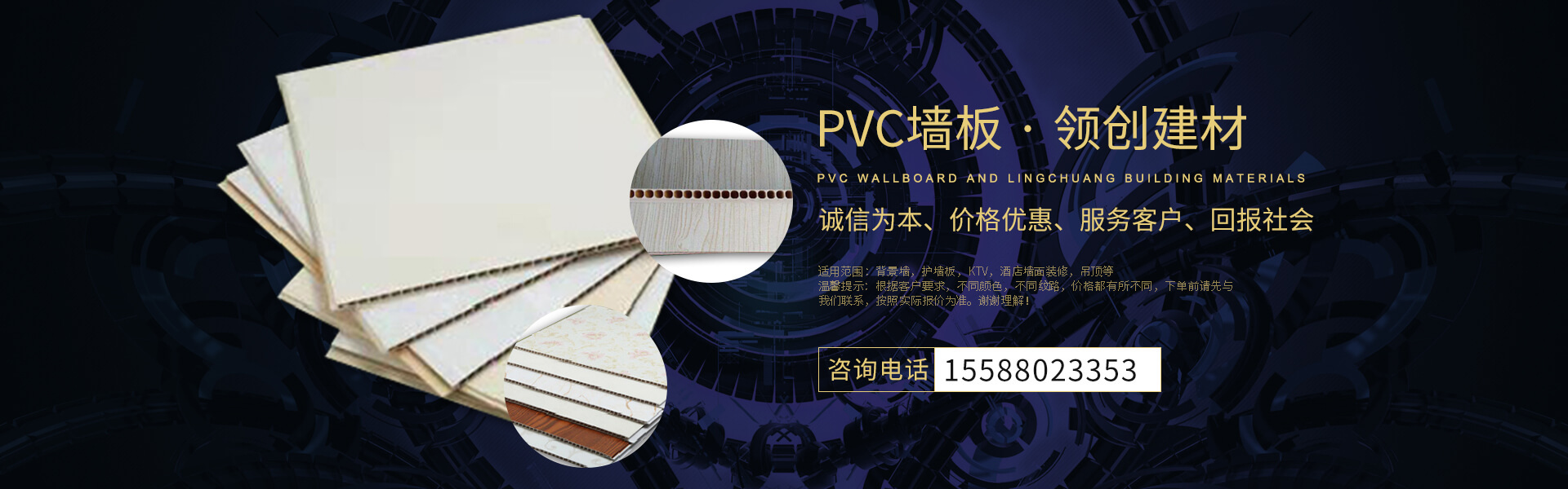 pvc扣板生产厂家,专业pvc墙板厂家,pvc扣板厂家,山东pvc墙板厂家