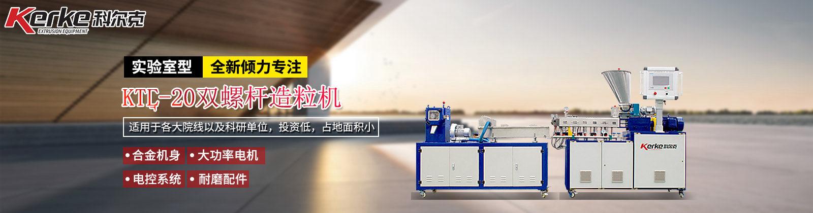双螺杆实验型20造粒机,小型实验室造粒机,南京科尔克厂家直销