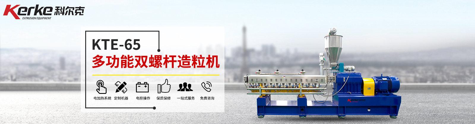 65色母粒双螺杆挤出机,水冷拉条双螺杆造粒机,专业双螺杆制造商-南京科尔克