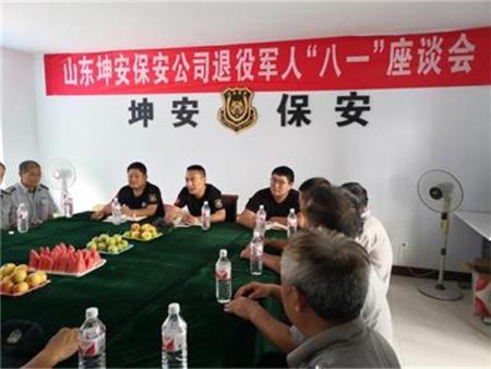 """山东坤安保安公司退役军人""""八一""""座谈会"""