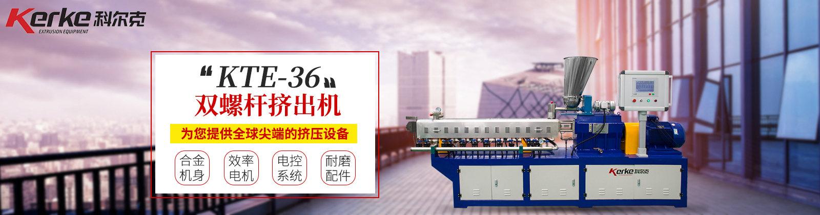 KTE36色母粒双螺杆挤出机,小型打样双螺杆造粒机,专业双螺杆制造商-南京科尔克