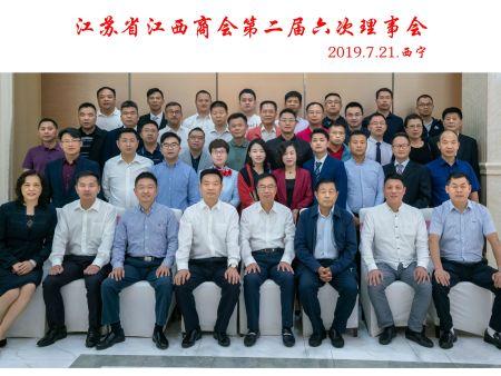 江苏省江西亚虎官网客户端下载第二届六次理事会在西宁顺利召开