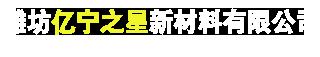 潍坊亿宁之星新材料有限公司