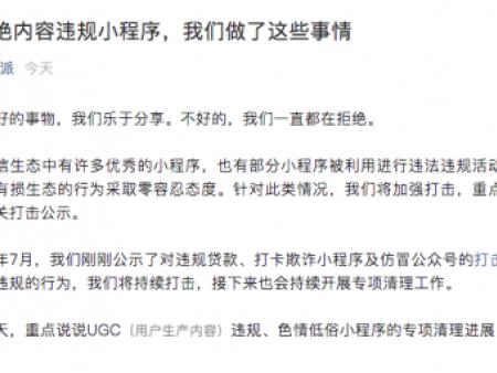 微信:对违法违规小程序零容忍 将加强打击着重治理