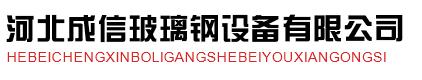 河北省成信玻璃钢设备有限公司