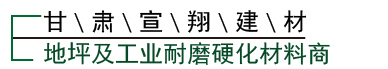 甘肃宣翔建材有限公司