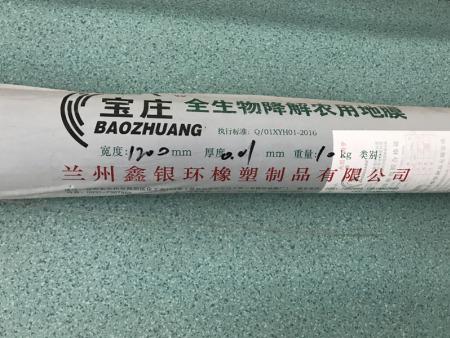 甘肃全生物降解千赢平台官网