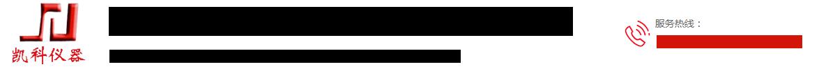 鹤壁市凯科分析仪器有限公司