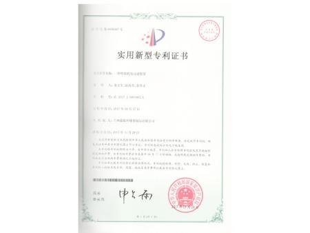 所获专利 (4)
