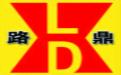 云南路鼎交通设施有限公司