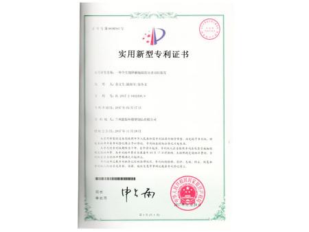 所获专利 (7)
