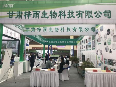 2018甘肃农博会