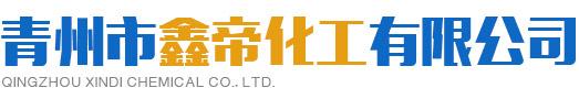 青州市鑫帝化工有限公司