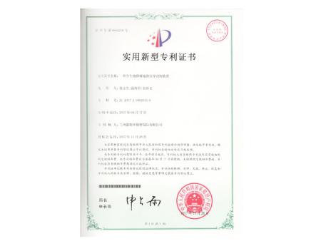 所获专利 (6)