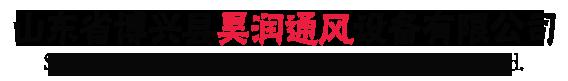 山東省博興縣昊潤通風設備有限公司