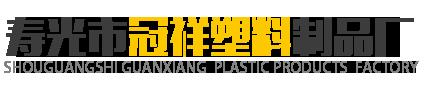 壽光市冠祥塑料制品廠