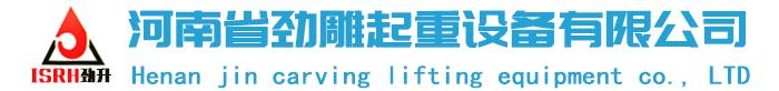 河南省劲雕起重设备有限公司