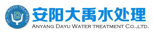 安陽市大禹水處理有限責任公司