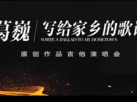 民谣歌者 葛巍(视频1)