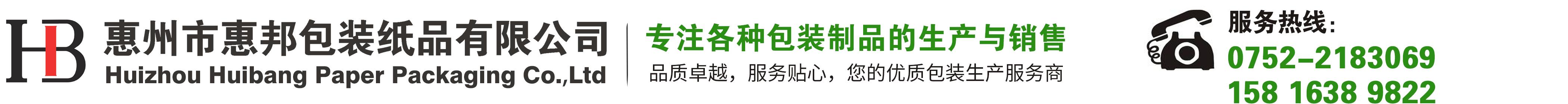 惠州市沙龙会娱乐包裝紙品有限公司